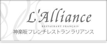 ラリアンス レストラン